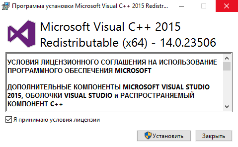 Скачать VCredist - пакет Microsoft Visual C++ Redistributable Package 2015