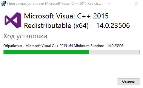 Установка vcredist_x86 и vcredist_x64