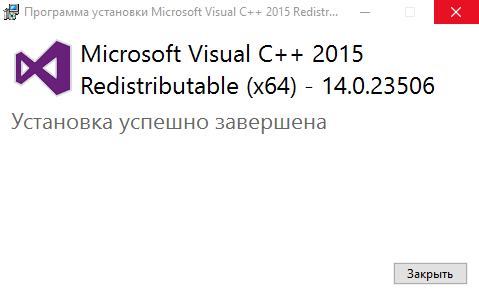VCRedist 2015 установлен