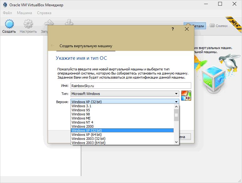VirtualBox - выбор типа гостевой операционной системы