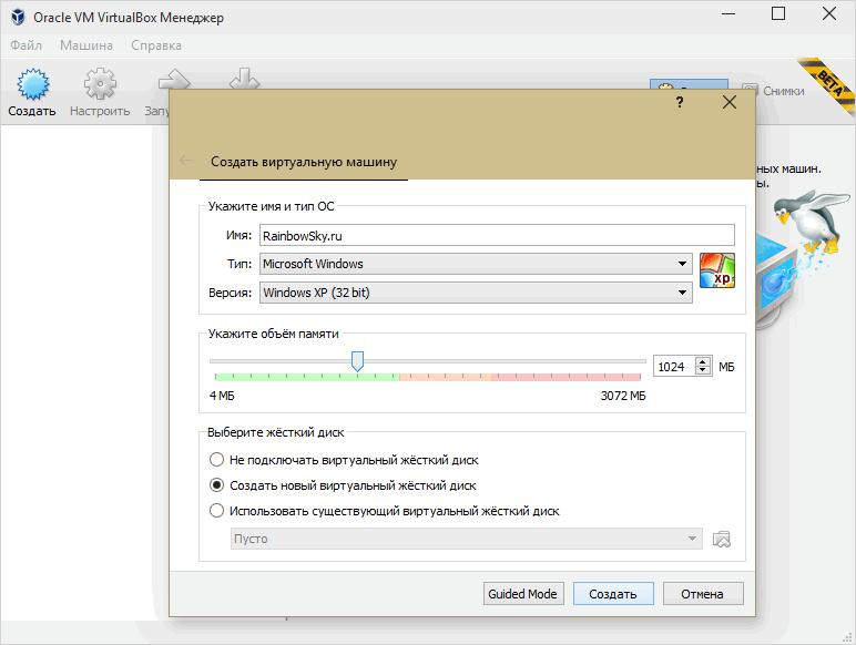 Объем оперативной памяти для гостевой системы в Виртуал Бокс