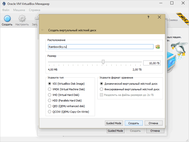 Выбор объема виртуального жесткого диска в ВиртуалБокс