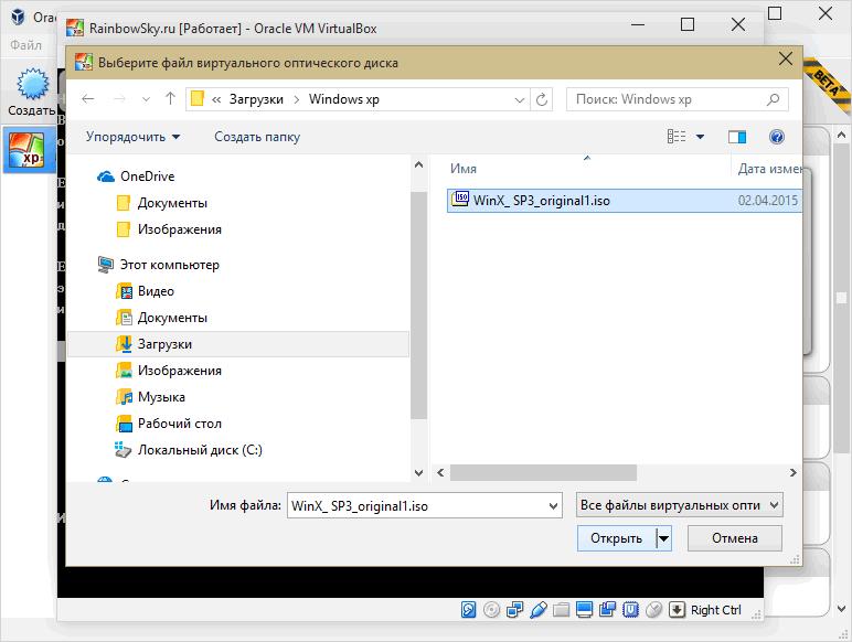 Открытие образа загрузочного диска в программе Виртуал Бокс