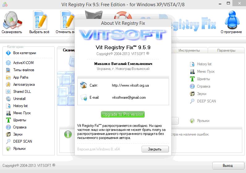 Vit Registry Fix Free Edition - бесплатная версия программы