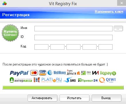 Вит Регистри Фикс - окно регистрации программы