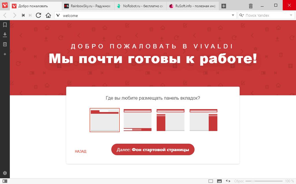 Установка браузера Вивальди