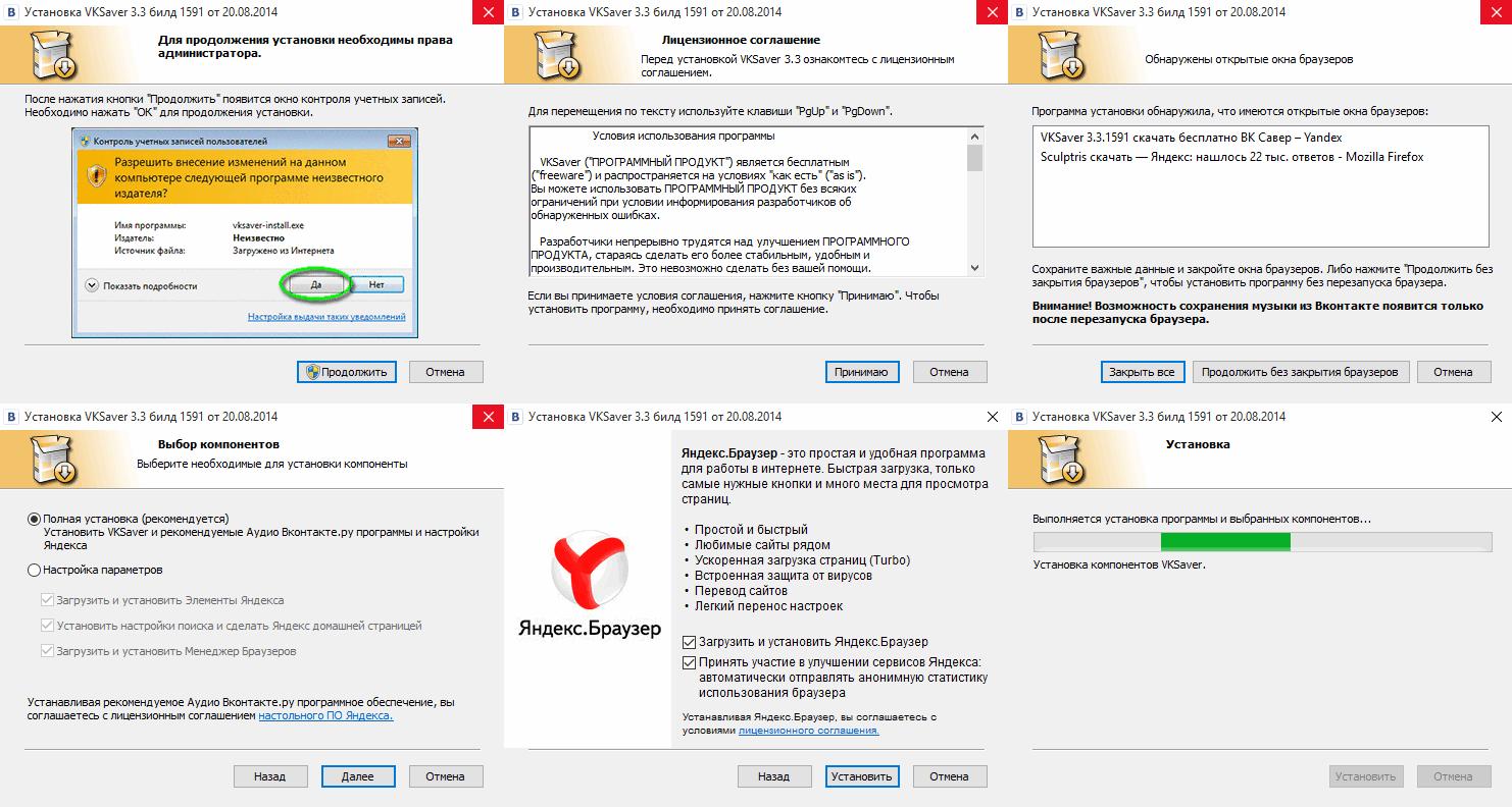 VKSaver - программа для скачивания ВКонтакте ВК Савер