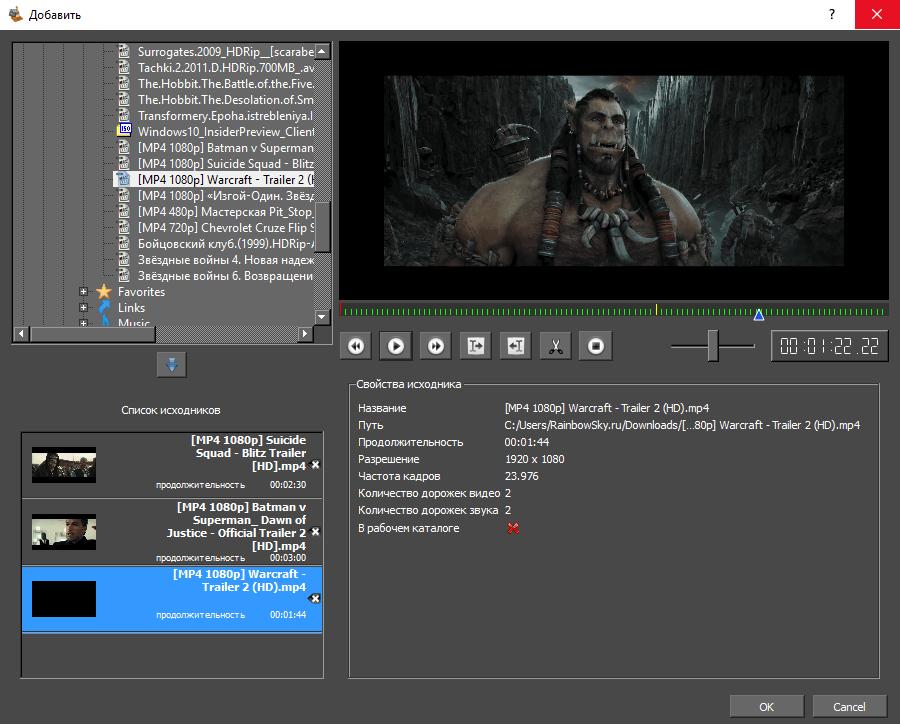 VideoLAN Movie Creator - добавление видео в проект