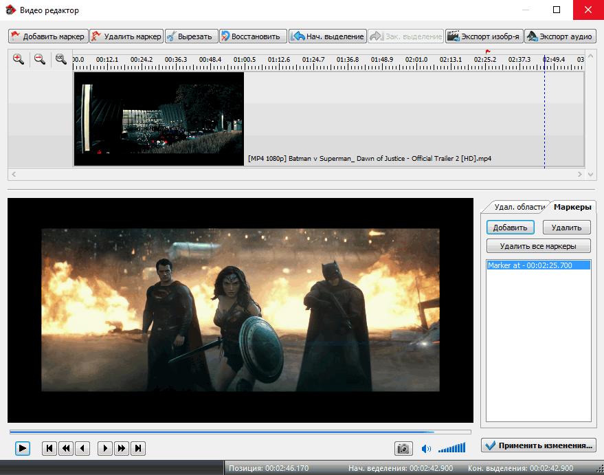 VSDC Free Video Converter - встроенный редактор видео