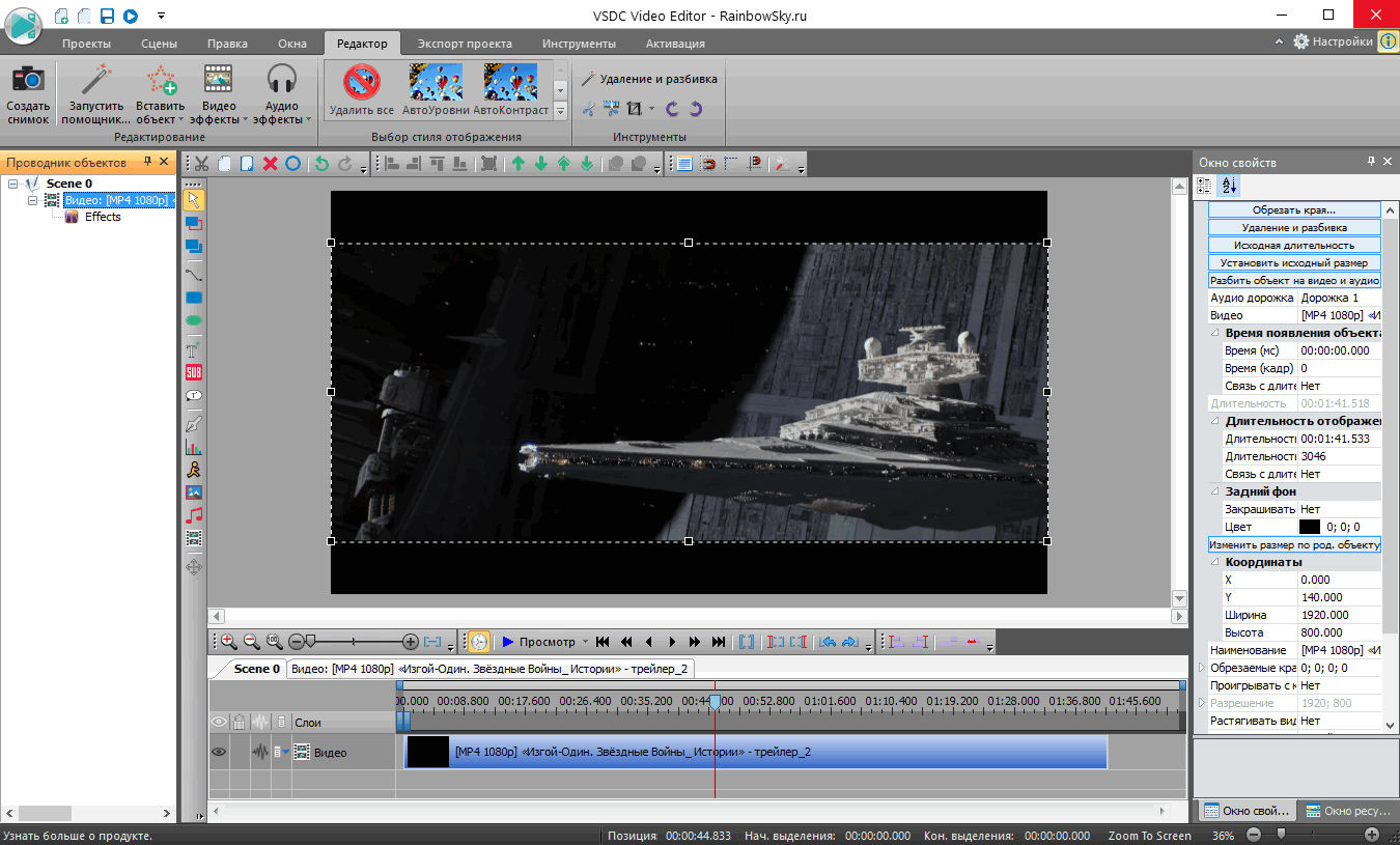 VSDC Free Video Editor - программа для монтажа видео