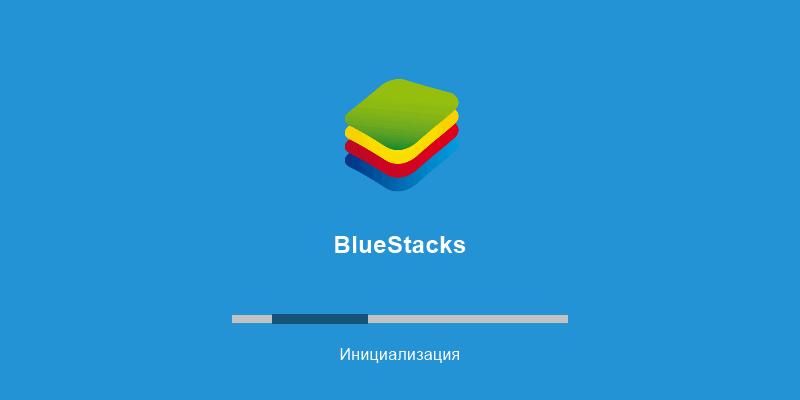 BlueStacks - эмулятор системы Андроид для компьютера