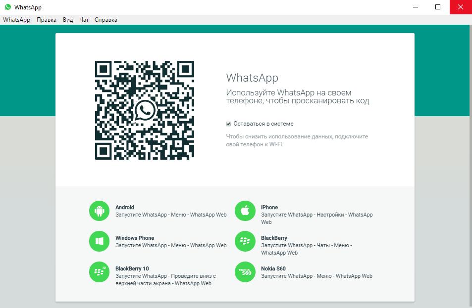 Скачать WhatsApp - скачать Ватсап на компьютер