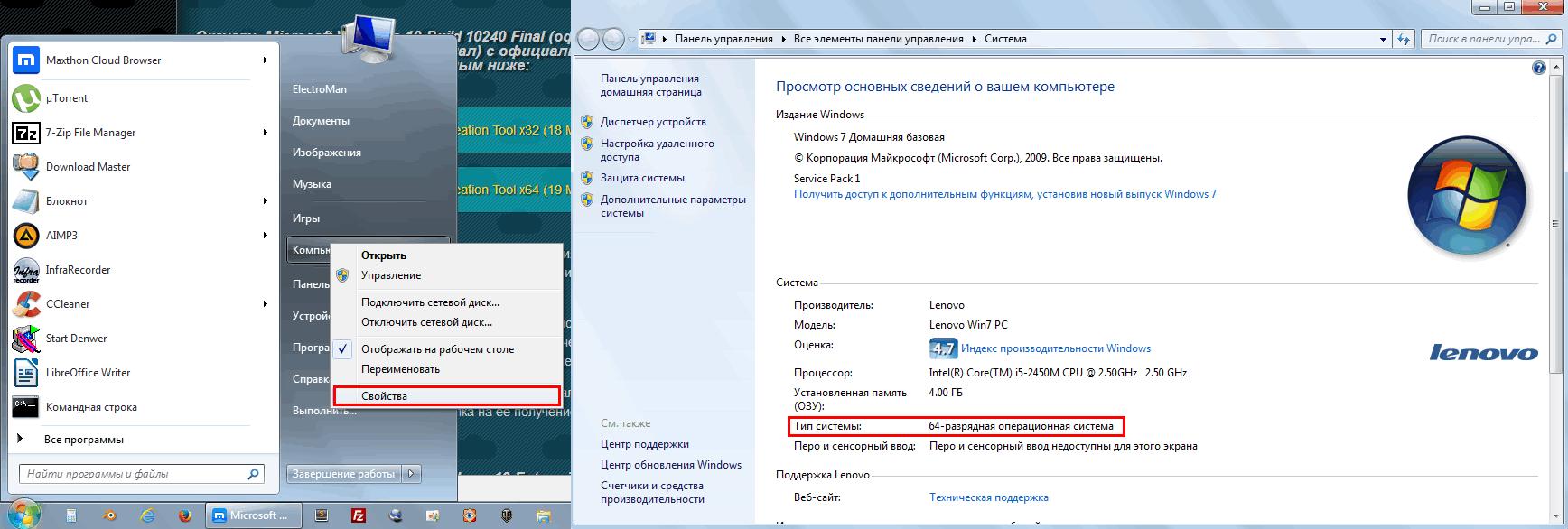 Определяем разрядность установленной версии Windows