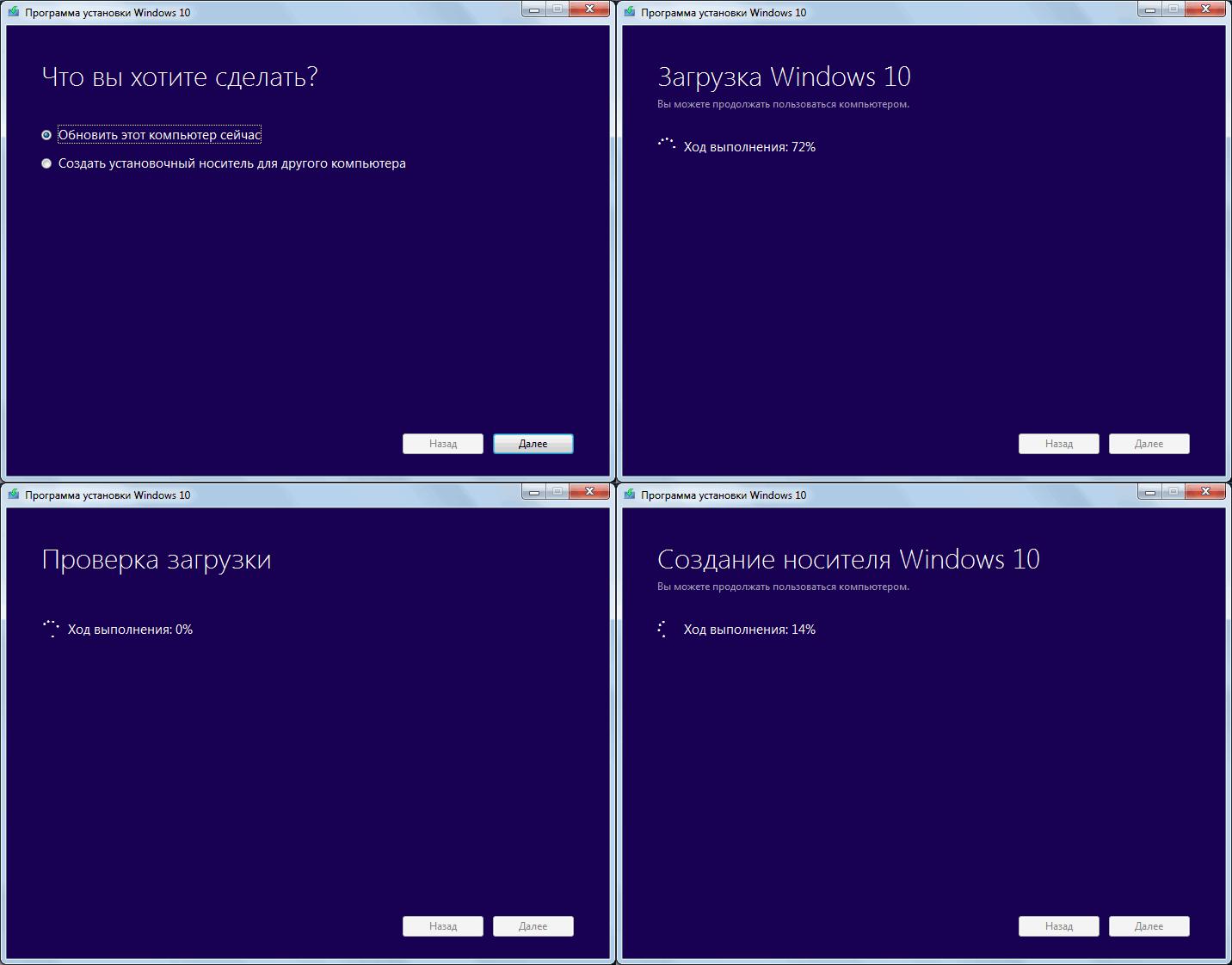 Как обновить систему Windows 7 до Windows 10 бесплатно