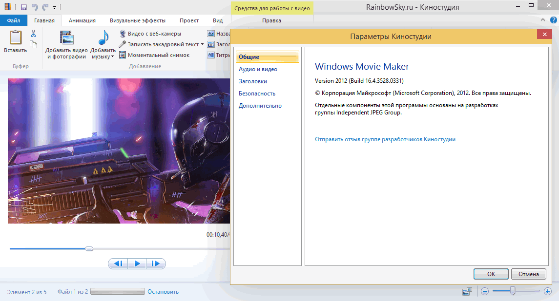 Windows Movie Maker - скачать Киностудия Windows Live Movie Maker