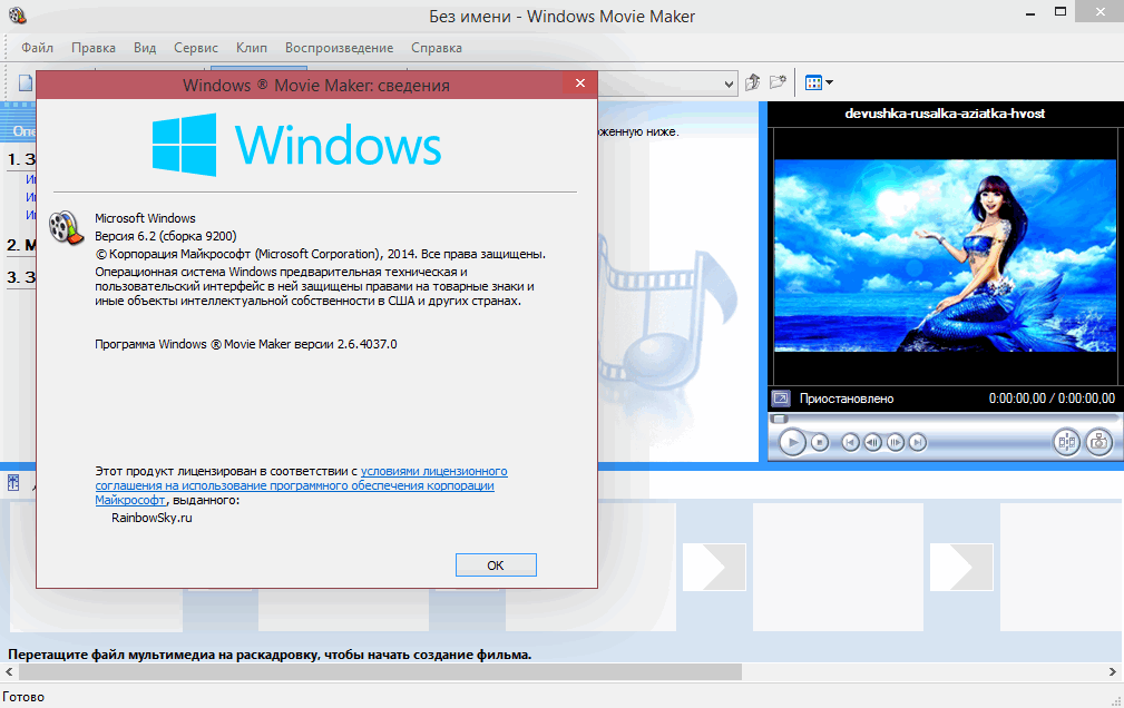 Windows Movie Maker - Киностудия Виндовс