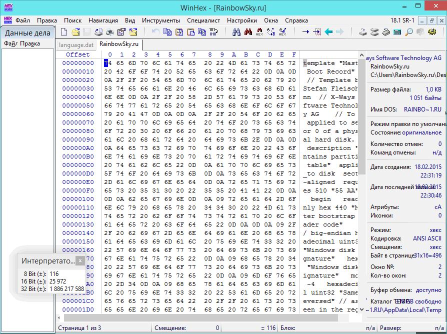 Скачать WinHex - HEX-редактор Вин Хекс