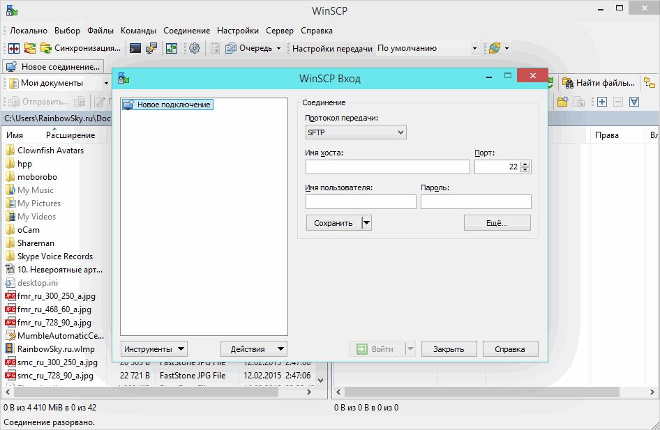 WinSCP - бесплатный FTP-клиент