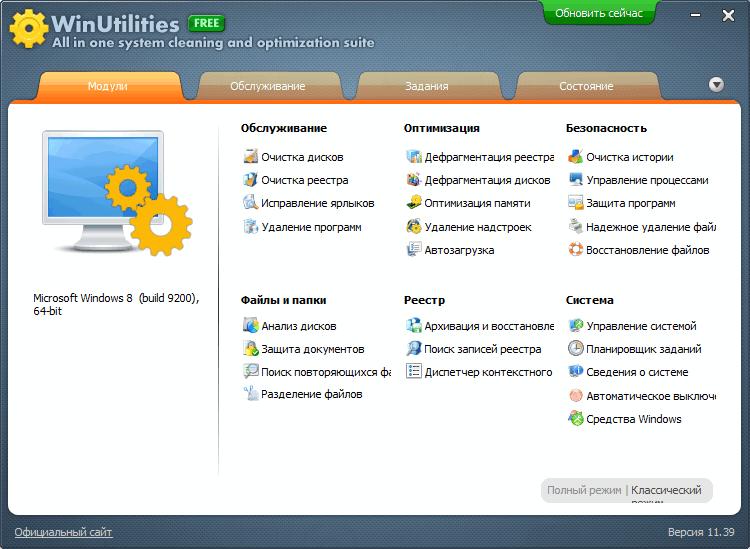 WinUtilities - программа для оптимизации работы системы Вин Утилитес