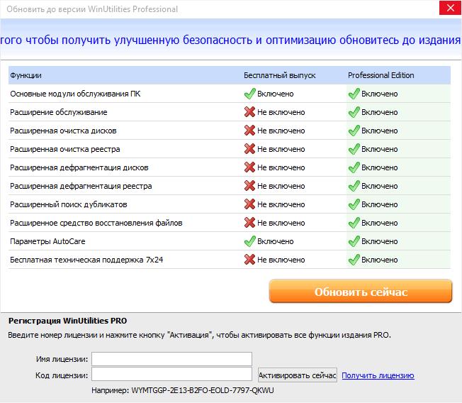 Различия версий WinUtilities Free и WinUtilities Pro