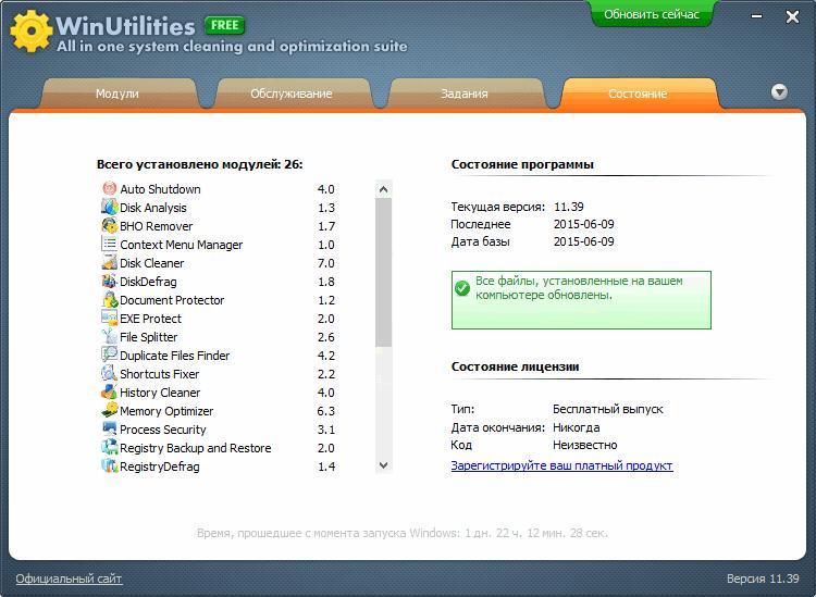 Сведения о системе в Win Utilities