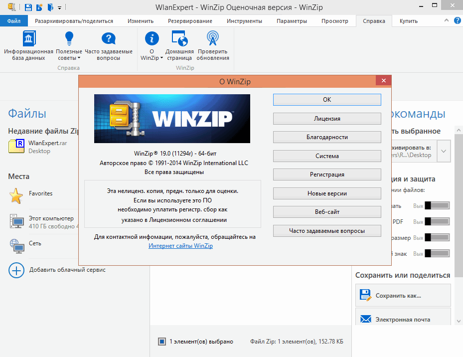 WinZip - архиватор ВинЗип