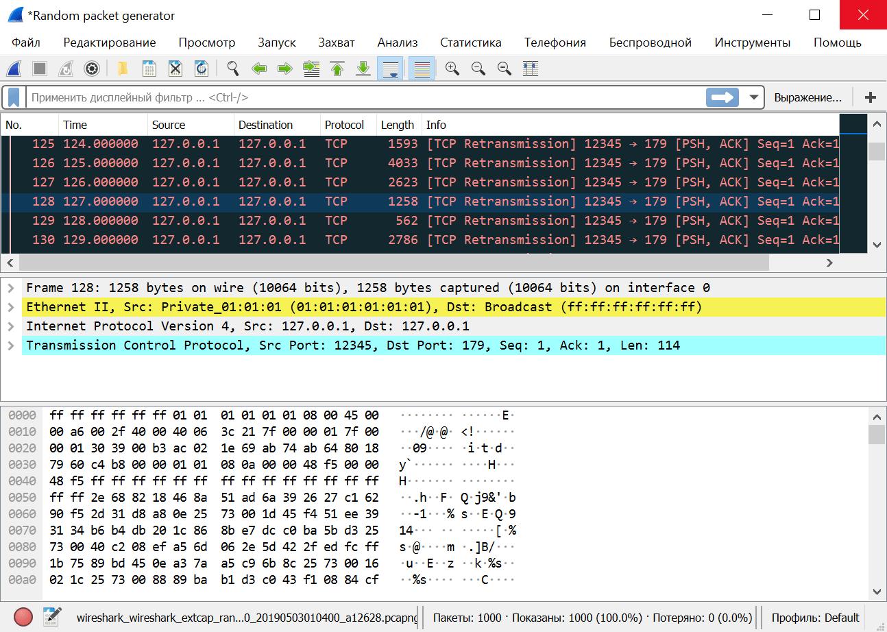 Wireshark - программа для анализа сетевого трафика
