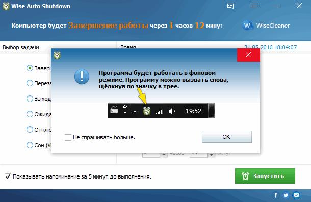 Wise Auto Shutdown - установка таймер выключения компьютера