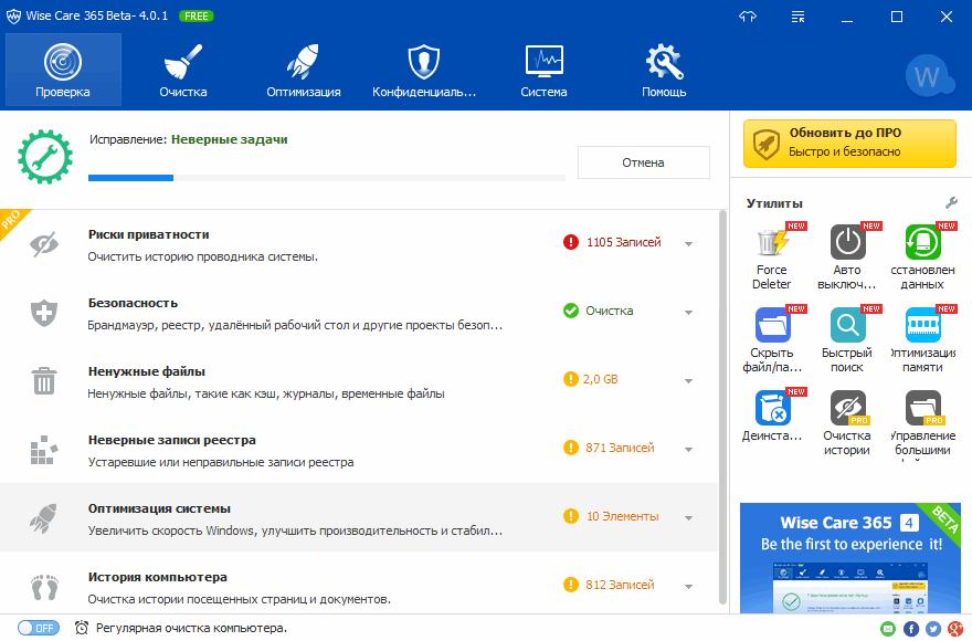 Wise Care 365 - модуль Проверка