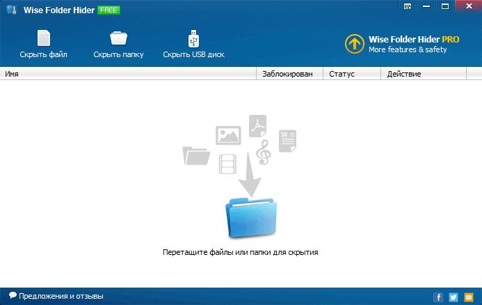 Wise Folder Hider - скрыть папку Windows