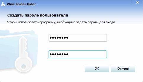 Русскую програмку для установки пароля на папки