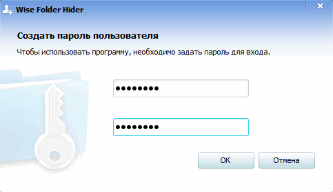 Wise Folder Hider - программа устанавливает пароль на папку Windows