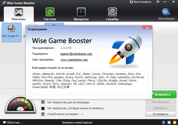 Wise Game Booster - ускоритель игр