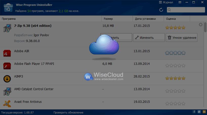 Подключение к сервису WiseCloud