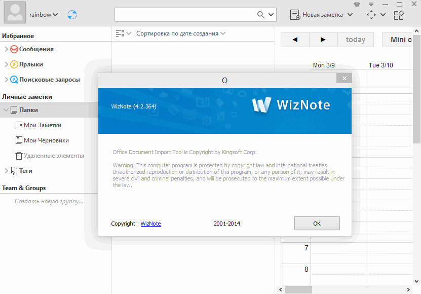 WizNote - менеджер заметок ВизНоут