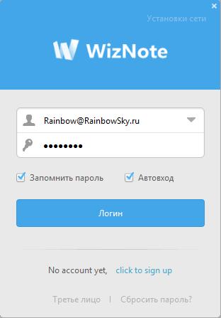 Вход в учетную запись WizNote
