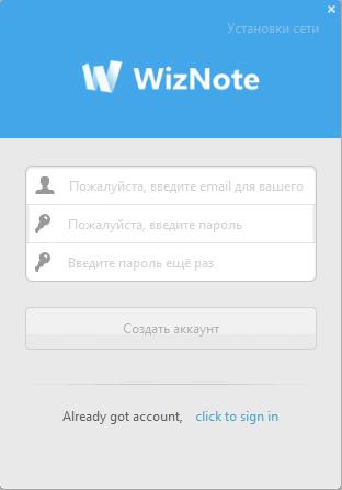 Регистрация в Wiz Note