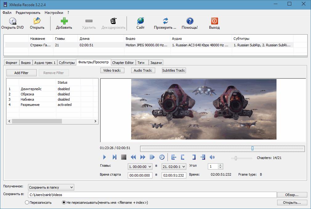XMedia Recode - программа-конвертер ИксМедиа Рекоде