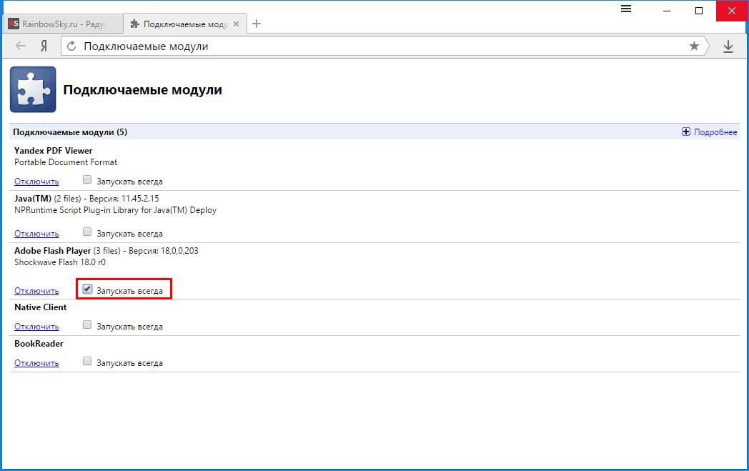 Яндекс Браузер - как разрешить использование Адобе Флеш Плеерr