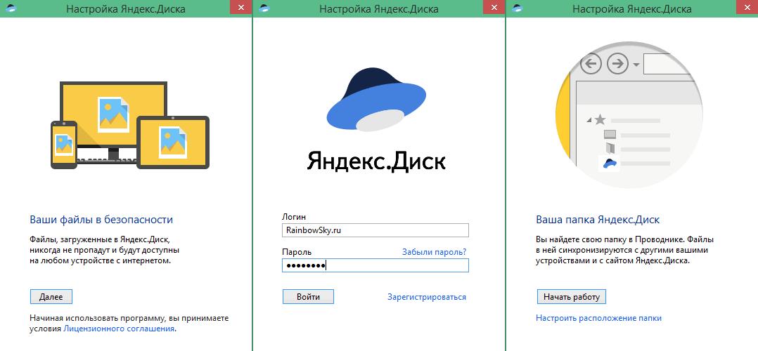 Яндекс Диск - облачное хранилище файлов Yandex Disk