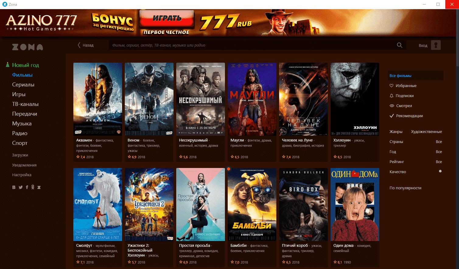Программа Зона - позволяет смотреть фильмы онлайн